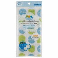 Kids Gauze Washcloth Body Towel - Frog