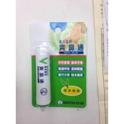 Mentholatum Nasal Relief Hongkong Packing